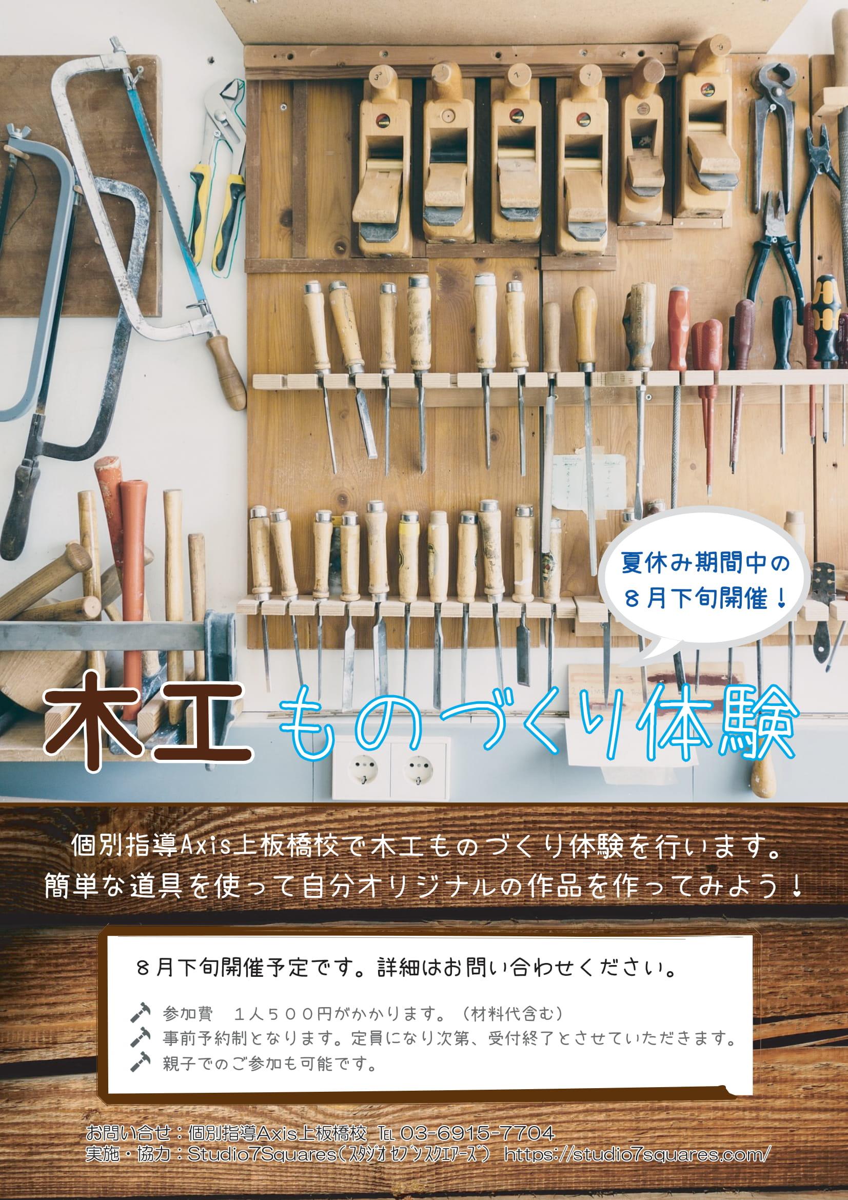 DIY案内